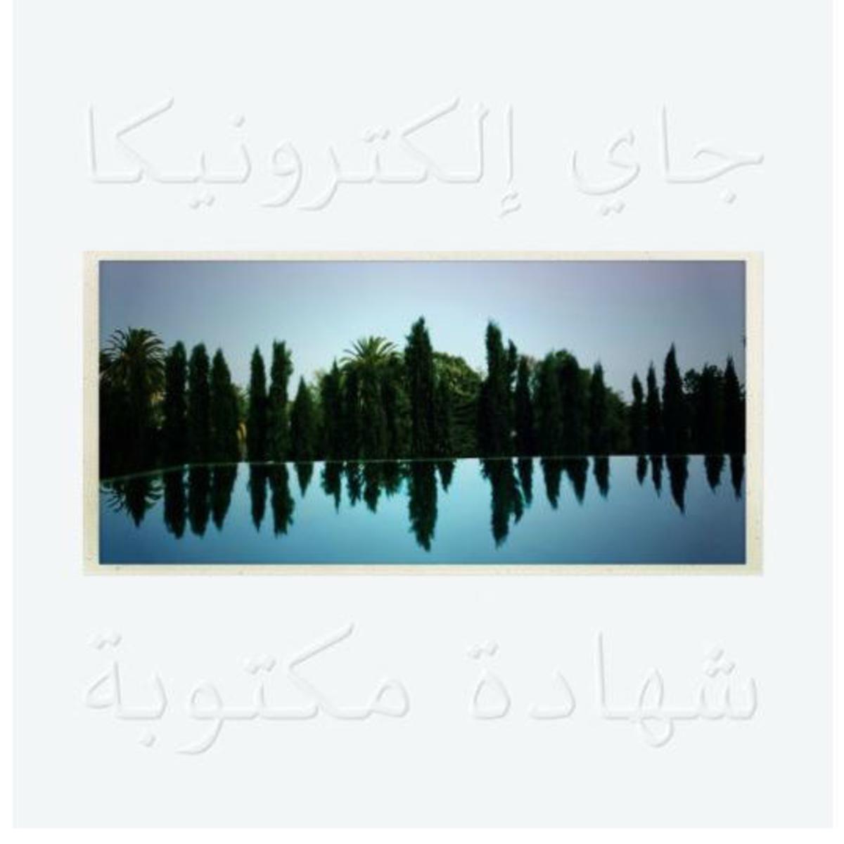 DOWNLOAD ZIP Jay Electronica - A Written Testimony Album