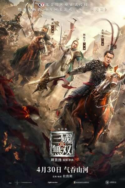 Movie: Dynasty Warriors (2021)