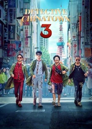 Movie: Detective Chinatown 3 (2021)